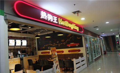 HotDogKing热狗王(农林店)