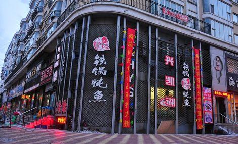 兴凯湖铁锅炖活鱼