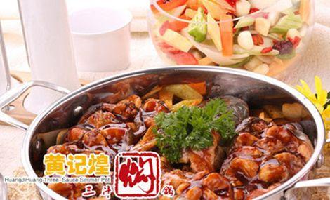 黄记煌(汇峰广场店)