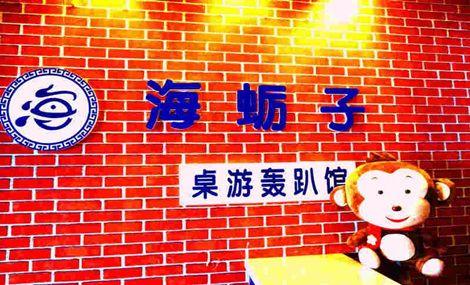 海蛎子轰趴馆(科技广场店)