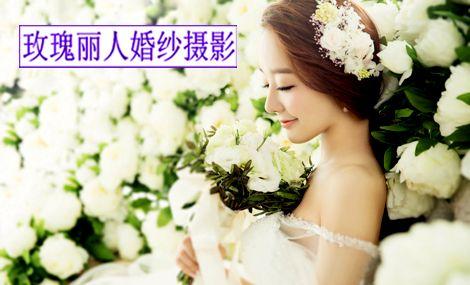 玫瑰丽人婚纱摄影馆