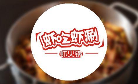 虾吃虾涮(北大地店) - 大图