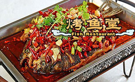烤鱼堂(五中店)