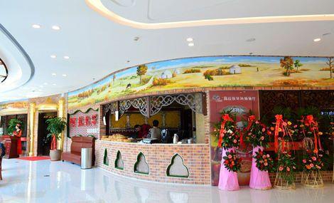 阿拉牧罕新疆风味主题餐厅