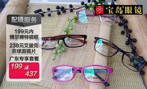 宝岛眼镜 - 大图