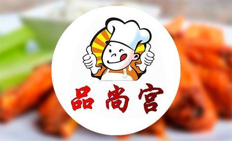 品尚宫韩式自助烤肉火锅 - 大图