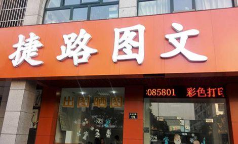 捷路图文(凤起店)