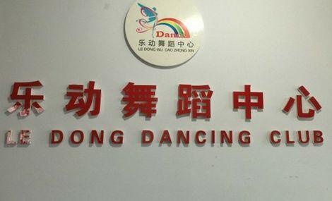 乐动舞蹈中心