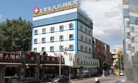 北京东大肛肠医院 - 大图