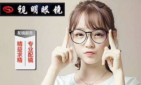 视明眼镜店