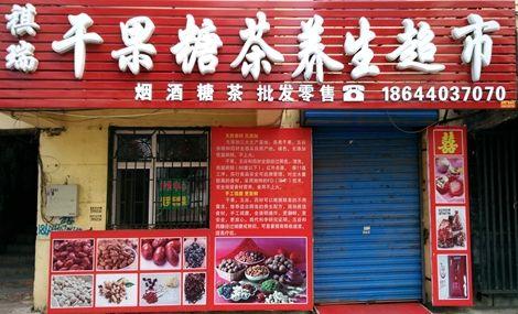祺瑞干果糖茶养生超市