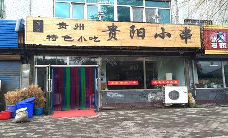 贵州特色小吃贵阳小串