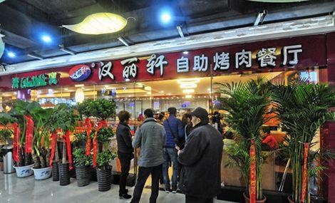汉丽轩烧烤涮自助餐厅