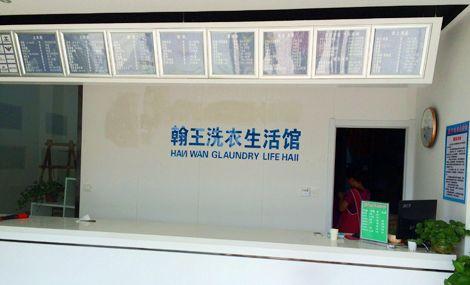 翰王洗衣生活馆