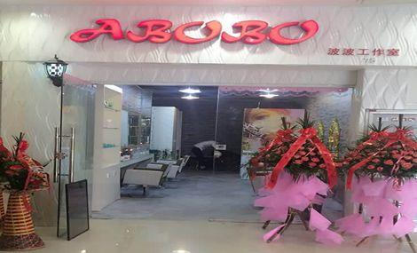 ABOBO波波工作室(宝龙店)