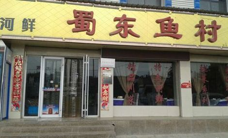 蜀东鱼村 - 大图