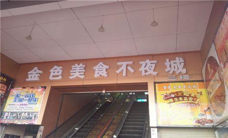 黄焖鸡米饭(金色美食城店)