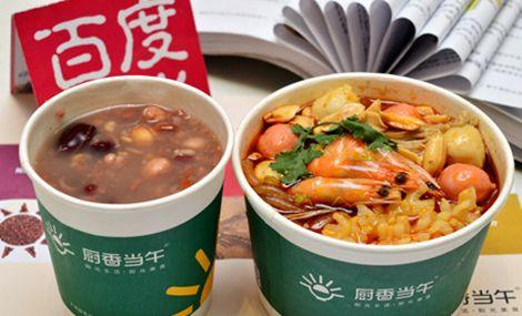 厨香当午(桥东街店)