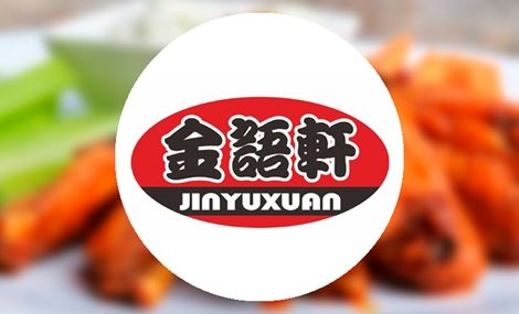 金语轩烤肉火锅自助餐厅 - 大图