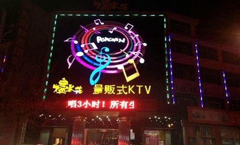 爆米花量贩式KTV(中牟店)