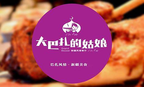 大巴扎的姑娘新疆主题餐厅