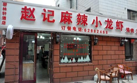 赵记麻辣小龙虾