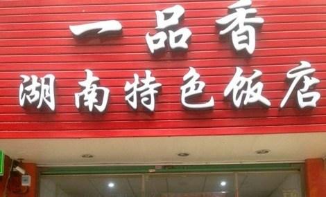 一品香湖南特色饭店