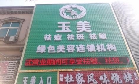 【昌平镇】玉美绿色美容连锁机构