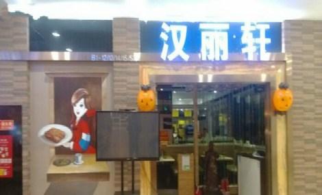 汉丽轩(公主坟店)