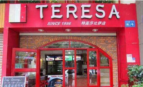 TERESA比萨店(文林街一店)