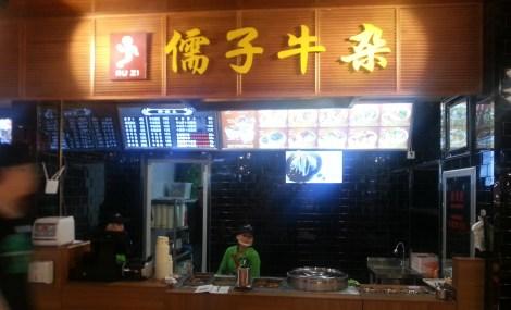 儒子牛杂(欢乐城店)