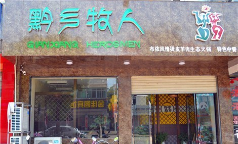 黔乡牧人(怀宁店)