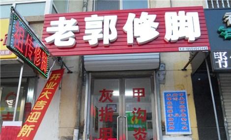 老郭修脚(宁山路店)