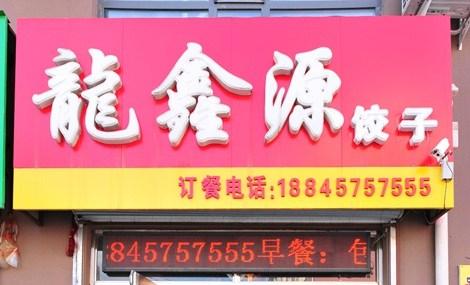龙鑫源饺子