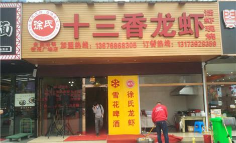 徐氏十三香龙虾