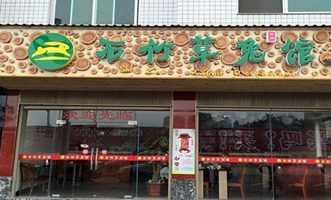 石竹草兔馆(首创店)