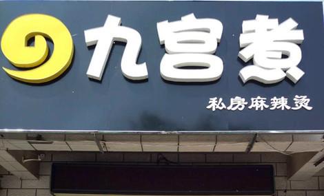 九宫煮私房麻辣烫