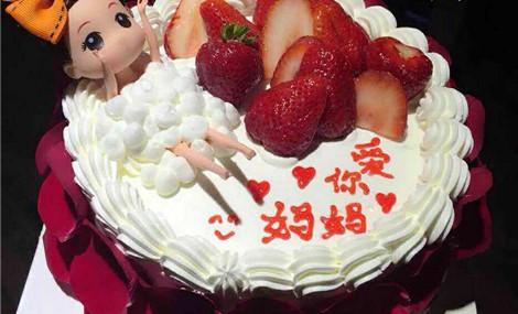 90后私人定制蛋糕