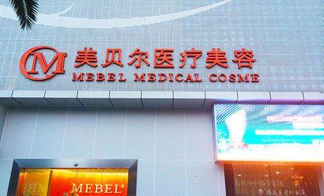 美贝尔医疗美容医院