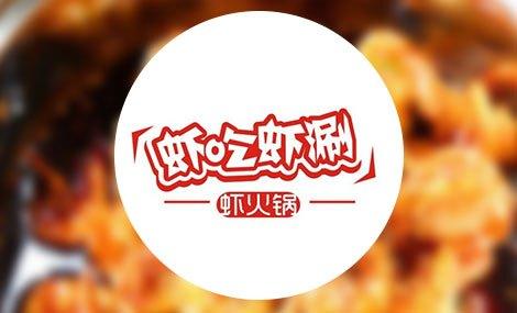 【大钟寺】虾吃虾涮