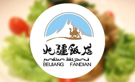 北疆饭店 - 大图