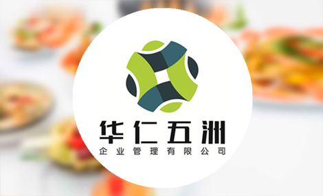 华仁五洲国际美食汇 - 大图