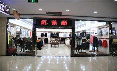 阳原国际裘皮城•佰依顺(原创设计品牌店)