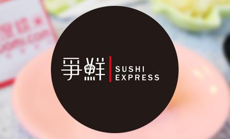 争鲜回转寿司 - 大图