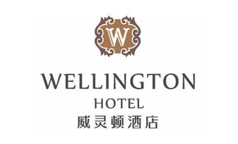 威灵顿酒店 - 大图