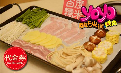 yoyo回转火锅·烤肉店(泰龙城店)