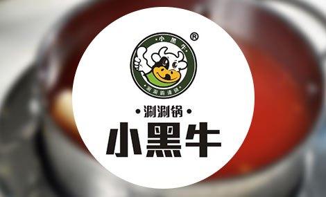 小黑牛涮涮锅 - 大图