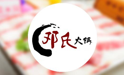 邓氏火锅城 - 大图