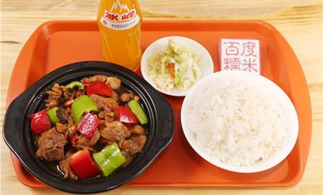 老由家黄焖鸡排骨米饭