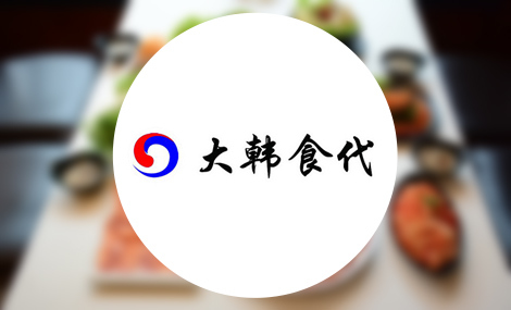 大韩食代烤肉 - 大图